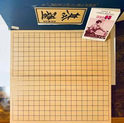 GO  - Board Only - Original Japanese - Bamboo Board